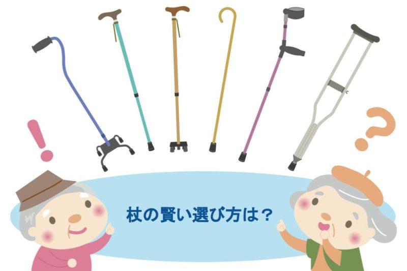 自分の足で歩く! 高齢者用・介護用の杖の賢い選び方・使い方