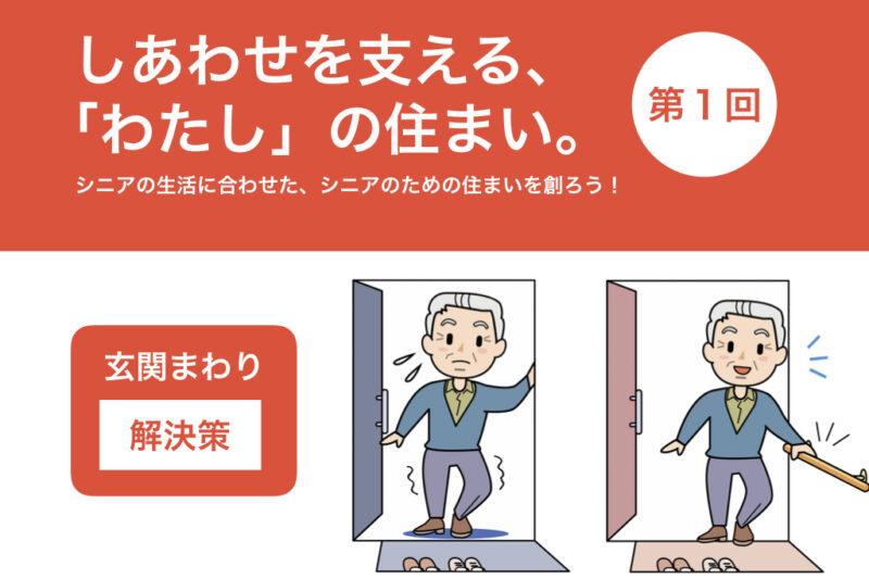 道路から上がり框までの玄関周り。高齢者の危険回避のための解決策。