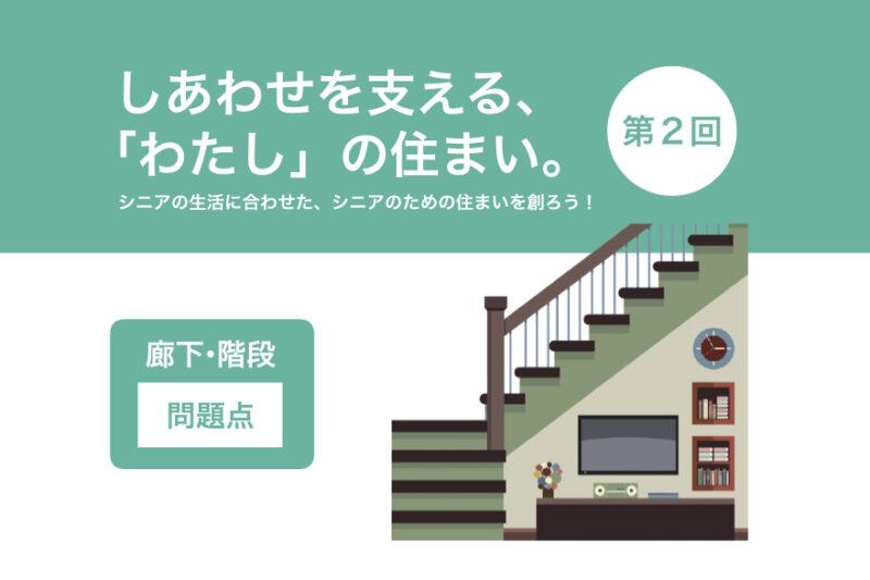毎日使う移動空間である廊下・階段は、高齢者・シニア世代にとって多くの危険が潜んでます。