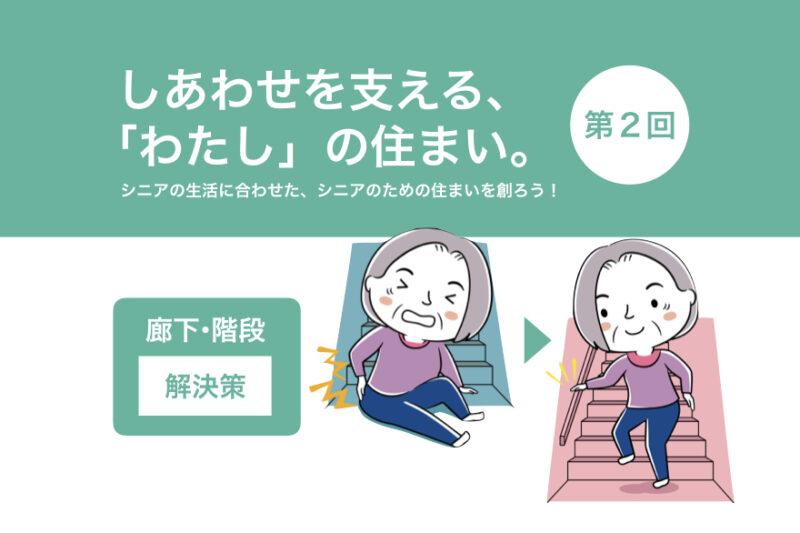段差、明るさの問題を解消し、高齢者・シニア世代にとって廊下・階段を安全な場所に。