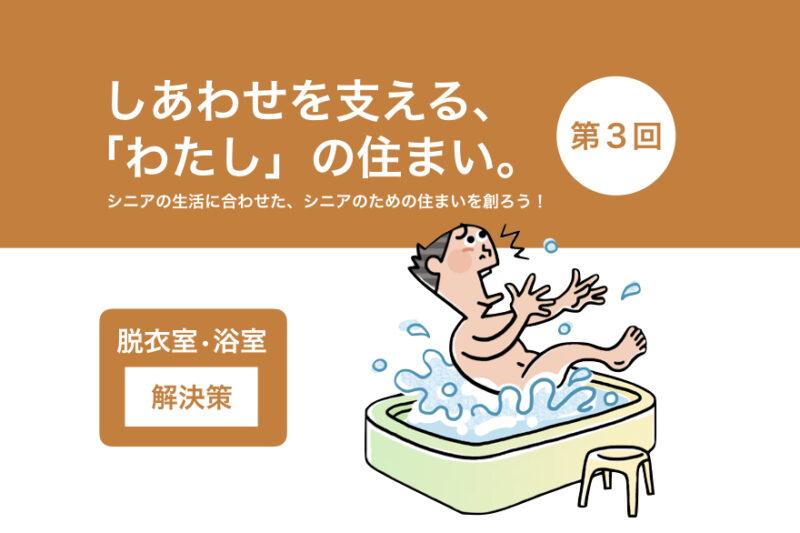 入浴する高齢者、介助するご家族など、 それぞれの安全を確保するための対策が求められます。