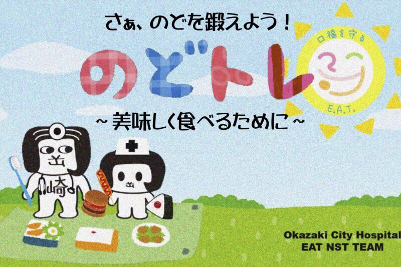 【録画配信】さぁ!のどを鍛えよう! のどトレ 〜美味しく食べるために〜