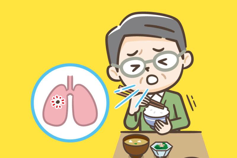 高齢者が注意すべき「誤嚥性肺炎」。正しく予防し、命を守ろう
